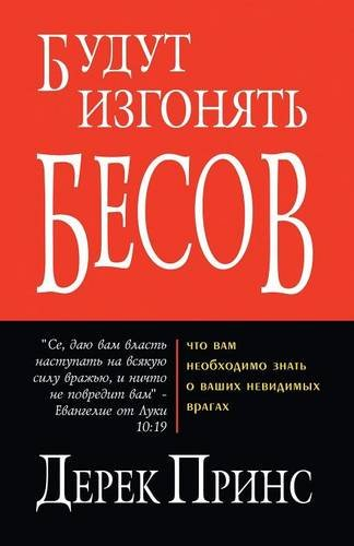 They Shall Expel Demons - RUSSIAN (Russian Edition)