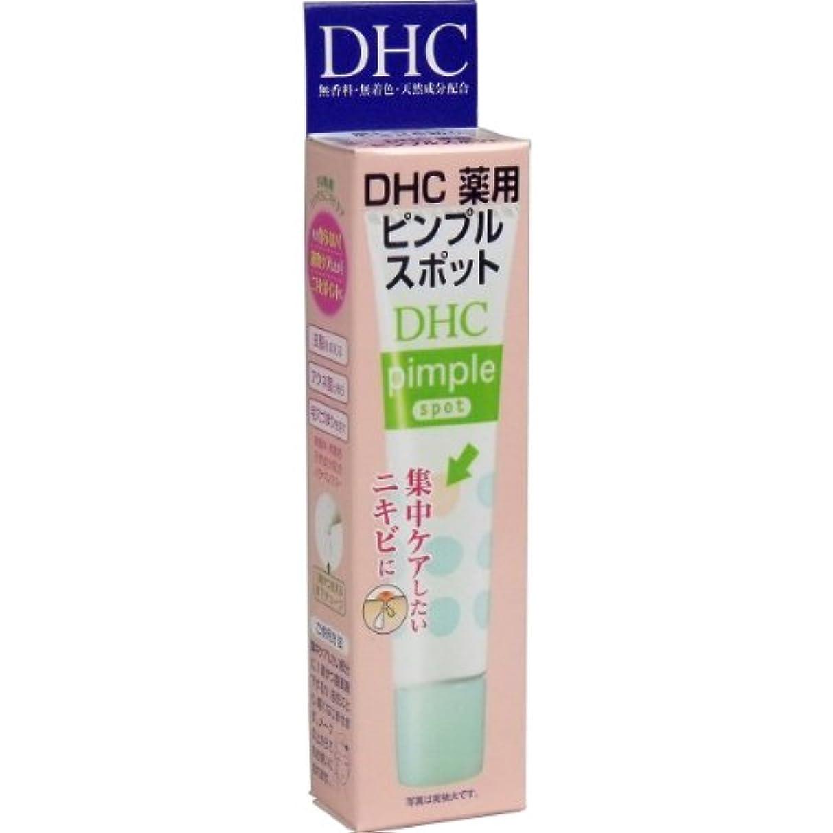 安価な保護撤回する【まとめ買い】DHC薬用ピンプルスポット 15ml ×2セット