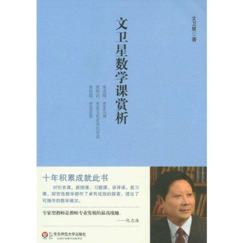 Mr. Wen Wei-XingMath Class (Chinese Edition)