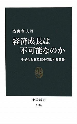 経済成長は不可能なのか - 少子化と財政難を克服する条件 (中公新書)