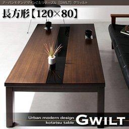 Urban modern design kotatsu table [GWILT] rectangle 120 × 80cm (47.2 × 31.5inch)