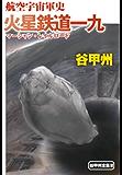 火星鉄道一九 (中公文庫)