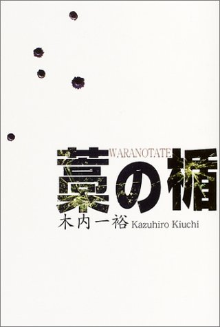 Shield of straw (2004) ISBN: 4062126400 [Japanese Import]
