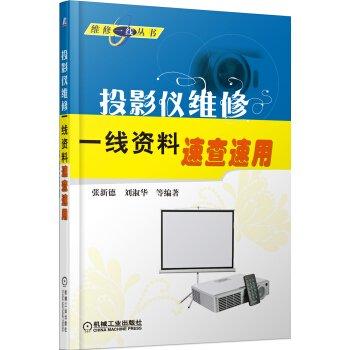 维修一线丛书:投影仪维修一线资料速查速用