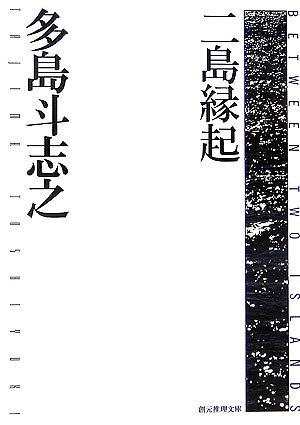 二島縁起 (創元推理文庫)