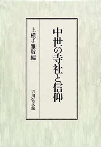 中世の寺社と信仰 | 雅敬, 上横手 |本 | 通販 | Amazon