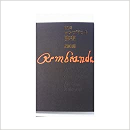 rembrandt bible art book old hen 1984 isbn 4050049287 japanese import