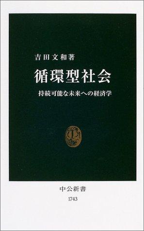 循環型社会 (中公新書)