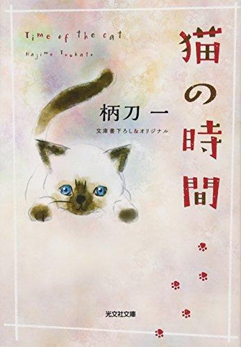 猫の時間 (光文社文庫)