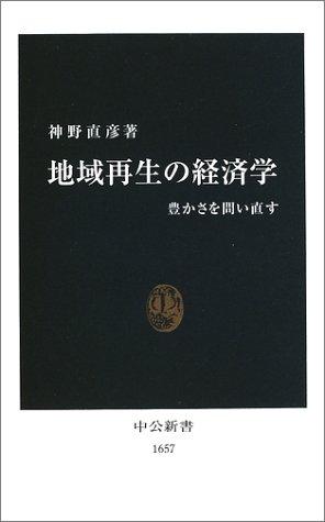 地域再生の経済学―豊かさを問い直す (中公新書)