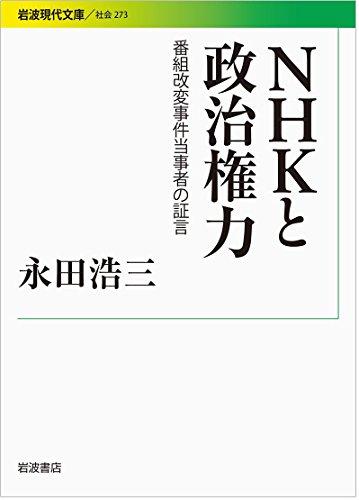 NHKと政治権力――番組改変事件当事者の証言 (岩波現代文庫)