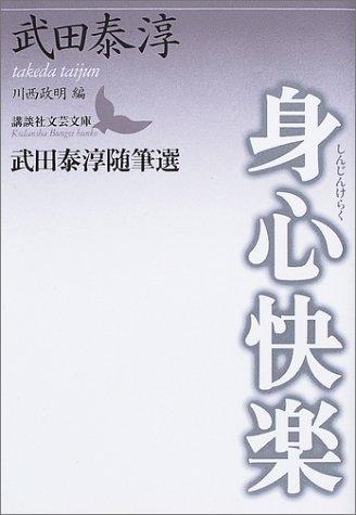 身心快楽 (講談社文芸文庫)