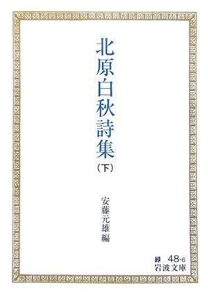 北原白秋詩集〈下〉 (岩波文庫)