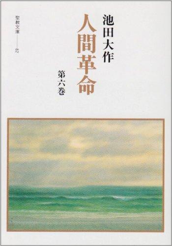 人間革命 (第6巻) (聖教文庫 (82))