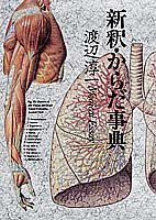 新釈・からだ事典 Medical Essay