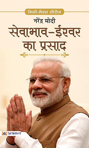 Sevabhav-Ishwar ka Prasad (Hindi Edition)