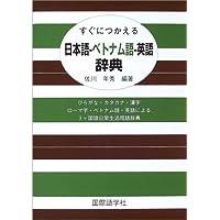 すぐにつかえる日本語‐ベトナム語‐英語辞典