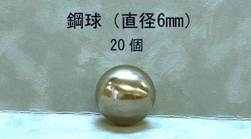 スチールボール(鋼球)(直径6ミリ・20個入り)