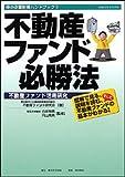 不動産ファンド活用研究 中小企業財務ハンドブック〈1〉 (KGビジネスブックス)