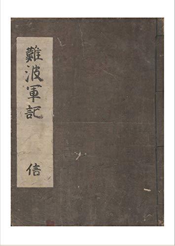 nanbagunki nanbasenki shinkan: sanadayukimura hatusyutunohon (Nagano denpa gijyutu kenkyuujyo) (Japanese Edition)