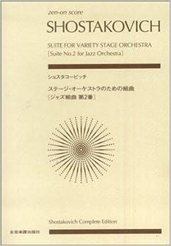 スコア ショスタコービッチ ステージ・オーケストラのための組曲 [ジャズ組曲 第2番] (Zen‐on score)