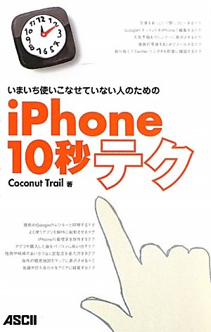 Price comparison product image IPhone10 second tech for those who be unable to use ~ effectively not good enough (2010) ISBN: 4048686704 [Japanese Import]