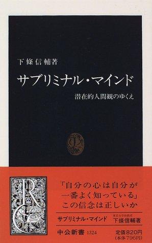 サブリミナル・マインド―潜在的人間観のゆくえ (中公新書)