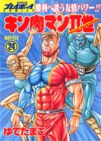 キン肉マンII世(Second generations) (Battle24) (SUPERプレイボーイCOMICS)