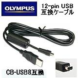 Candy オリンパス デジカメ用 CB-USB8互換 12ピンUSBケーブル