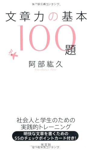 文章力の基本100題