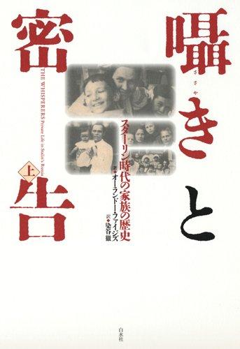 囁きと密告 ─ スターリン時代の家族の歴史(上)