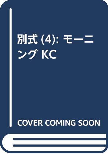 別式(4) (モーニング KC)