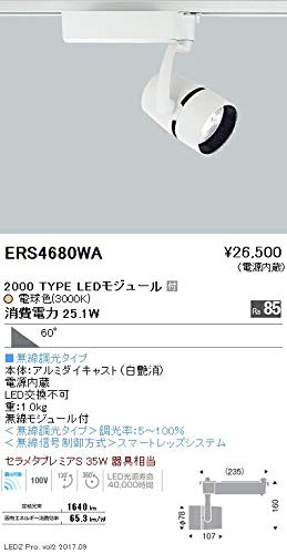 ENDO LEDスポットライト 配線ダクトレール用 セラメタプレミアS35W相当 電球色3000K 超広角 白 無線調光 ERS4680WA (ランプ付)   B0796K3GKR