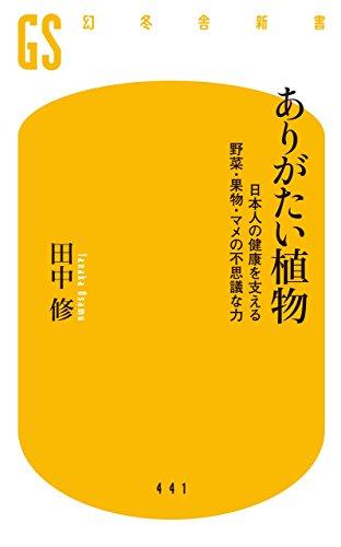 ありがたい植物 日本人の健康を支える野菜・果物・マメの不思議な力 (幻冬舎新書)