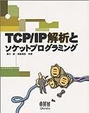 TCP・IP解析とソケットプログラミング