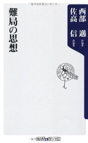難局の思想 (角川oneテーマ21)