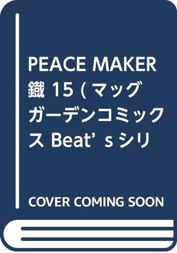 PEACE MAKER 鐡 15 (マッグガーデンコミックス Beat'sシリーズ)