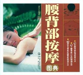 The illustrated book of waist and back massage (Chinese Edition)