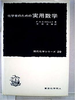 化学者のための実用数学 (1965年) (現代化学シリーズ〈第29 ...