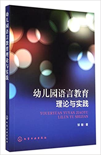 Book Kindergarten language education theory and practice(Chinese Edition)