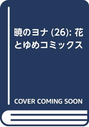 暁のヨナ(26): 花とゆめコミックス
