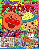 (Color wide Shogakukan) fellow cooking! Love 2 picture book fellow food Anpanman (2002) ISBN: 4091106153 [Japanese Import]
