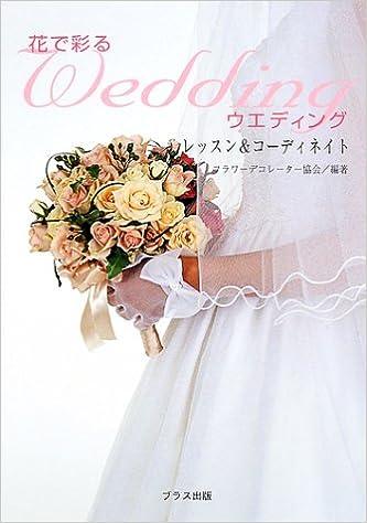 花で彩るウエディング―レッスン&...
