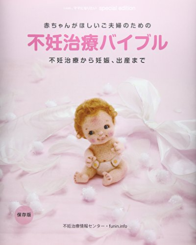 赤ちゃんがほしいご夫婦のための不妊治療バイブル―不妊治療から妊娠、出産まで (i‐wish…ママになりたいspecial edition)
