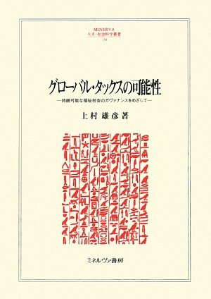 Download Gurōbaru takkusu no kanōsei : Jizoku kanōna fukushi shakai no gavuanansu o mezashite PDF