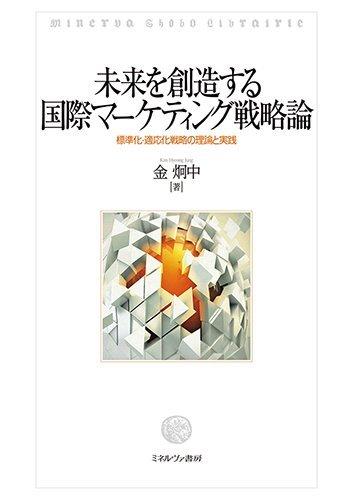 金炯中(静岡産業大学)著 『未来を創造する国際マーケティング戦略論-標準化・適応化戦略の理論と実践-』