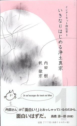 いきなりはじめる浄土真宗 (インターネット持仏堂 1)