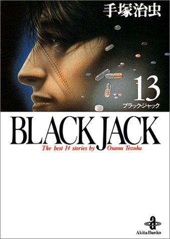 Black Jack―The best 14 stories by Osamu Tezuka (13) (秋田文庫)