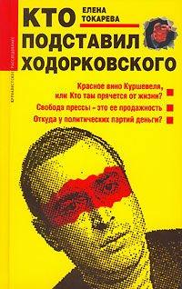 Kto Podstavil Khodorkovskogo, Tokareva, Elena