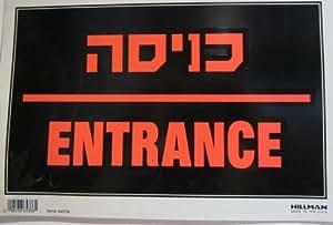 "Hebrew / English Sign 'ENTRANCE' 8"" X 12"" PLASTIC"